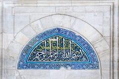 Μουσουλμανικό τέμενος Fatih στην περιοχή της Ιστανμπούλ, Τουρκία Στοκ φωτογραφίες με δικαίωμα ελεύθερης χρήσης