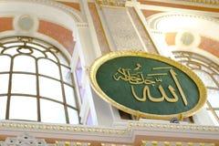 Μουσουλμανικό τέμενος Ortakoy μέσα Στοκ φωτογραφία με δικαίωμα ελεύθερης χρήσης