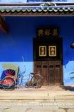 μπλε κινεζικό σπίτι παραδοσιακό Στοκ Φωτογραφίες