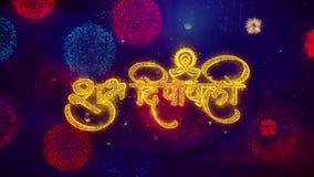 Μόρια σπινθηρίσματος κειμένων χαιρετισμού hindi diwali Shubh στα χρωματισμένα πυροτεχνήματα ελεύθερη απεικόνιση δικαιώματος