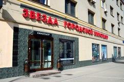 Μόσχα, Ρωσία, 15 Απριλίου, 2017 Κανένας, το αστέρι ` κινηματογράφων ` στην οδό Zemlyanoy val, 18-22, που χτίζει 2 Στοκ Φωτογραφίες