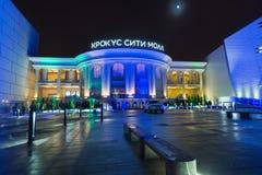 Μόσχα, Ρωσία - 10 Δεκεμβρίου 2016 Λεωφόρος πόλεων κρόκων εμπορικών κέντρων σε Krasnogorsk τη νύχτα Στοκ Εικόνα