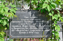 Μόσχα, Ρωσία, 12 Ιουνίου, 2017 Αναμνηστική πινακίδα για τη συμμετοχή στην κατασκευή του παραδοσιακού σχολείου και του blessin Στοκ Εικόνα