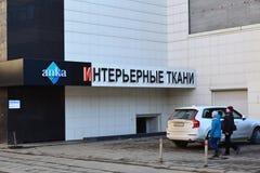 Μόσχα, Ρωσία - 10 Μαρτίου 2016 Εσωτερικά υφάσματα Anka καταστημάτων στην πάροδο Kostomarovskaya Στοκ Εικόνες