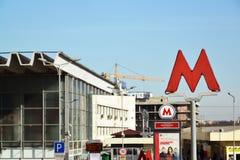 Μόσχα, Ρωσία - 10 Μαρτίου 2016 Σημάδι μετρό κοντά στο σταθμό τρένου Στοκ φωτογραφία με δικαίωμα ελεύθερης χρήσης