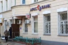 Μόσχα, Ρωσία - 14 Μαρτίου 2016 Τράπεζα ΚΙΒΩΤΩΝ στη μεγαλύτερη πάροδο Kazenniy Στοκ Φωτογραφία