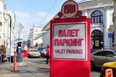 Μόσχα, Ρωσία - 17 Μαρτίου 2018 Χώρος στάθμευσης προσωπικών υπηρετών σημαδιών - χώρος στάθμευσης κοντά στη ΓΟΜΜΑ Στοκ Εικόνες