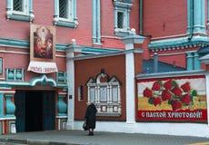 Μόσχα, ρωσική ομοσπονδιακή πόλη, Ρωσική Ομοσπονδία, Ρωσία Στοκ Φωτογραφίες