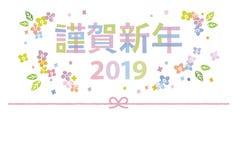 Νέα ευχετήρια κάρτα έτους με τη floral διακόσμηση ελεύθερη απεικόνιση δικαιώματος