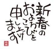 Νέοι χαιρετισμοί έτους kanji Στοκ Εικόνα