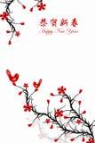 νέο έτος χαιρετισμού καρτών κινεζικό Στοκ εικόνες με δικαίωμα ελεύθερης χρήσης