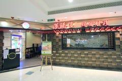 Νέο εστιατόριο Yan χεριών στο Χογκ Κογκ Στοκ Εικόνα