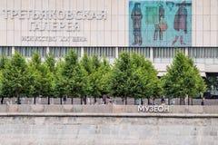 Νέο να στηριχτεί της στοάς Tretyakov στο ανάχωμα του ποταμού της Μόσχας Στοκ Εικόνες