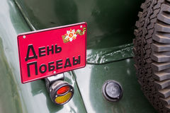 Νίκη ετικετών ` ημέρα ` στο αναδρομικό αυτοκίνητο Στοκ Εικόνες