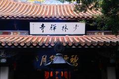 Ναός νότιου Shaolin Στοκ εικόνα με δικαίωμα ελεύθερης χρήσης