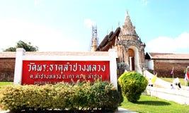 Ναός στην Ταϊλάνδη, Wat Phra που Lampang Luang ένα από τα καλύτερα παραδείγματα της αρχιτεκτονικής Lanna στην Ταϊλάνδη Στοκ φωτογραφία με δικαίωμα ελεύθερης χρήσης