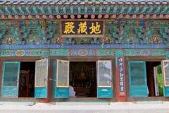 Ναός της Κορέας Busan Beomeosa Στοκ εικόνες με δικαίωμα ελεύθερης χρήσης