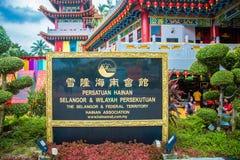 ναός της Κουάλα Λουμπούρ Μαλαισία hou thean Στοκ Εικόνες