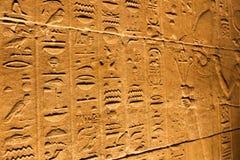 Ναός του Θεού Horus στο νησί Philae - Αίγυπτος Στοκ Φωτογραφία