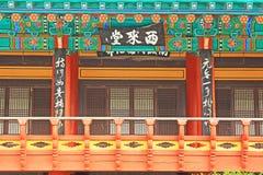 Ναός Hongjeam, Νότια Κορέα Στοκ Φωτογραφίες