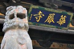 Ναός hua Shanxi datong yan στην επαρχία Shanxi στοκ φωτογραφία