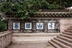 Ναός Jinshan, επαρχία Jiangsu, η υπάρχουσα πέτρα Στοκ εικόνα με δικαίωμα ελεύθερης χρήσης