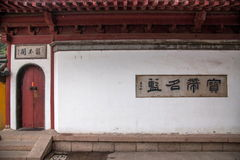 Ναός Jinshan σε Jiangsu Zhenjiang Menting και οι τοίχοι γύρω από την επιγραφή που αφήνεται πίσω Στοκ φωτογραφίες με δικαίωμα ελεύθερης χρήσης