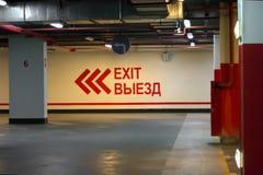 Να σταθμεύσει στο εσωτερικό την έξοδο Στοκ εικόνα με δικαίωμα ελεύθερης χρήσης
