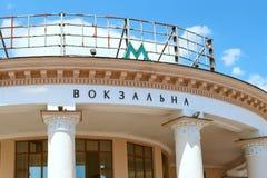 Να στηριχτεί του σταθμού Vokzalna του μετρό Kyiv στη γραμμή sviatoshynsko-Brovarska Στοκ Εικόνες