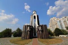 Νησί του θάρρους και της θλίψης, Μινσκ, Λευκορωσία Στοκ φωτογραφίες με δικαίωμα ελεύθερης χρήσης