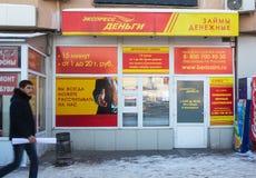 Νομισματικά δάνεια Στοκ φωτογραφία με δικαίωμα ελεύθερης χρήσης