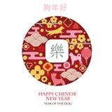 Νόμισμα για την ευτυχία Κινεζικό νέο έτος 2018 διανυσματική απεικόνιση