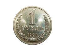 Νόμισμα της Ρωσίας 1 ρούβλι της ΕΣΣΔ Στοκ φωτογραφία με δικαίωμα ελεύθερης χρήσης