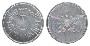 Νόμισμα RYAL Γιεμενιτών Στοκ εικόνες με δικαίωμα ελεύθερης χρήσης