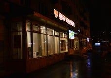 νύχτα Πόλη Στοκ φωτογραφίες με δικαίωμα ελεύθερης χρήσης