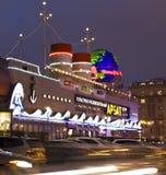 νύχτα της Μόσχας φωτισμού Στοκ Φωτογραφίες
