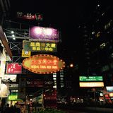 νύχτα του Χογκ Κογκ Στοκ εικόνα με δικαίωμα ελεύθερης χρήσης