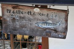 Ξύλινη ένωση σημαδιών εστιατορίων στο χωριό Magome στην Ιαπωνία στοκ φωτογραφία