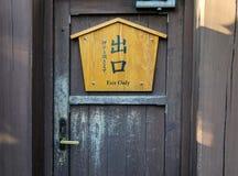 Ξύλινη πόρτα εξόδων στον αρχαίο ναό Στοκ εικόνες με δικαίωμα ελεύθερης χρήσης