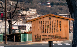 Ξύλινο σημάδι για το μνημείο στο ναό Zenko-zenko-ji Στοκ εικόνα με δικαίωμα ελεύθερης χρήσης