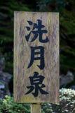 Ξύλινο σημάδι στο ναό Ginkakuji (ασημένιο περίπτερο) Κιότο Στοκ Εικόνες