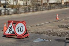 οδική επιφάνεια επισκε&upsi Στοκ εικόνα με δικαίωμα ελεύθερης χρήσης
