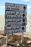 οδικό σημάδι Τυνησία Στοκ εικόνες με δικαίωμα ελεύθερης χρήσης