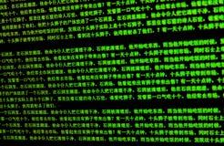 Οθόνη με τον κώδικα προγραμματιστή λογισμικού Στοκ φωτογραφία με δικαίωμα ελεύθερης χρήσης