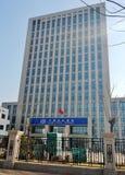 οικοδόμηση της κοινωνικής ασφάλειας Tianjin της Κίνας brunch Στοκ φωτογραφία με δικαίωμα ελεύθερης χρήσης