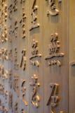 Οι κινεζικές επιστολές Στοκ φωτογραφία με δικαίωμα ελεύθερης χρήσης