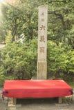 Ορθογώνια πέτρα που πιστοποιεί τη θέση του ιαπωνικού εθνικού SCE Στοκ Εικόνες