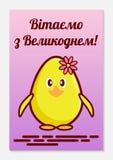 Ορθόδοξη ευχετήρια κάρτα Πάσχας Κοτόπουλο ως σύμβολο της αναγέννησης και της συνοχής της ζωής Η επιγραφή είναι μεταφρασμένη Στοκ Εικόνα