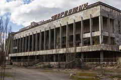 Ουκρανία Ζώνη αποκλεισμού του Τσέρνομπιλ - 2016 03 19 Κτήρια στην εγκαταλειμμένη πόλη Pripyat Στοκ φωτογραφία με δικαίωμα ελεύθερης χρήσης