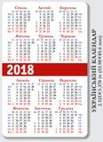 Ουκρανικό ημερολόγιο τσεπών για το 2018 ελεύθερη απεικόνιση δικαιώματος